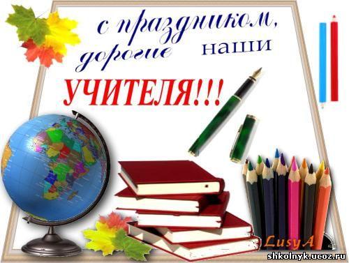 сочинение пятое октября день учителя